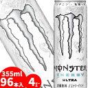 アサヒ モンスターエナジー ウルトラ355ml缶 96本入り〔炭酸飲料 エナジードリンク 栄養ドリンク もんすたーえなじー Monster Energy〕