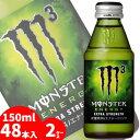 アサヒ モンスターエナジー M3 150ml缶 48本入り〔炭酸飲料 エナジードリンク 栄養ドリンク もんすたーえなじー Monster Energy〕