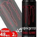アサヒ モンスターエナジー キューバリブレ355ml缶 48本入〔炭酸飲料 エナジードリンク 栄養ドリンク もんすたーえなじー Monster Energy〕