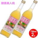 【2本セット】シーボン 酵素美人桃(5倍濃縮・白桃果汁ピーチ酢)720ml 【送料無料】