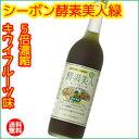 シーボン 酵素美人緑(PJ)(5倍濃縮・キウイフルーツ味)720ml 【送料無料】【RCP】【10P03Dec16】