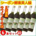 シーボン 酵素美人緑(PJ)6本セット(5倍濃縮・キウイフルーツ味)720ml 【送料無料】