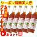 【6本セット】シーボン 酵素美人赤(5倍濃縮・グレー