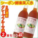 【2本セット】シーボン 酵素美人赤(5倍濃縮・グレープフルーツ味)720ml 【送料・代引手数料無料】【10P03Dec16】