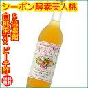 シーボン 酵素美人桃(5倍濃縮・白桃果汁ピーチ酢)720ml 【送料無料】