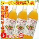 【3本セット】シーボン 酵素美人桃(5倍濃縮・白桃果汁ピーチ酢)720ml 【送料無料】