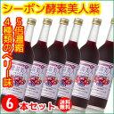 【6本セット】シーボン 酵素美人紫(5倍濃縮・4種のベリー味)720ml 【送料無料】