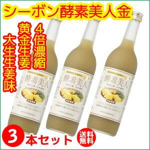 【3本セット】シーボン 酵素美人金(4倍濃縮・黄金生姜・大生姜味)720ml 【送料無料】