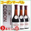 天然酵母飲料 コーボンマーベル 3本セット【送料無料】【代引手数料無料】【RCP】