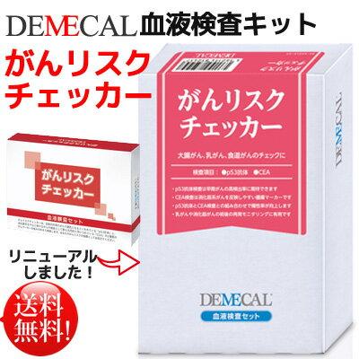 デメカル がんリスクチェッカー【送料無料】【RCP】【10P06Aug16】