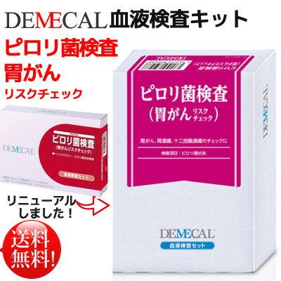 デメカル ピロリ菌検査(胃がんリスクチェック)【送料無料】
