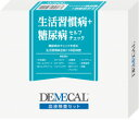 デメカル 生活習慣病+糖尿病セルフチェック【送料無料】