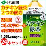 【タイムセール!】伊藤園 2つの働き カテキン緑茶 1.05リットル (1050ml) 24本セット ガレート型カテキン 90パーセント LDL 悪玉コレステロールを低下させる 特