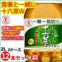 アサヒ飲料 食事と一緒に十六茶W 2L(2リットル) 12本セット 特定保健用食品 【送料無料】【代