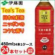伊藤園 TEAs' TEA NEW AUTHENTIC 日本の紅茶 PET 450ml×24本入【送料無料】【RCP】【10P28Sep16】