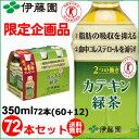 伊藤園 2つの働き カテキン緑茶350ml 72本(60+12)セット ガレート型カテキン 90パー