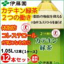 伊藤園 2つの働き カテキン緑茶 1.05リットル (1050ml) 12本セット ガレート型カテキン 90パーセント LDL 悪玉コレステロールを低下させる ...