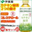 カテキン緑茶350ml48本 伊藤園 2つの働き ...