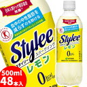 【新製品】伊藤園 Stylee レモン500ml×48本セット(2ケース) 特定保健用食品【RCP】