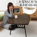 ローテーブル アイアン 棚付き こたつ 座卓テーブル リビングテーブル 家具調こたつ 暖房器具 デスク センターテーブルアイアン棚付きこたつ ロスカ〔120×60cm〕