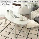 \今なら送料無料/ 丸テーブル 座卓 こたつ 楕円形 約 120cm 折りたたみ ナチュラル/ウォールナット/ホワイト TBL500332