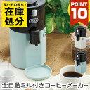 <860円相当ポイントバック> コーヒーメーカー 全自動 ミ...