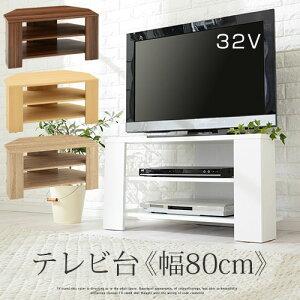 完成品も選べる テレビ台 小型 角 ウッド ウォールナ