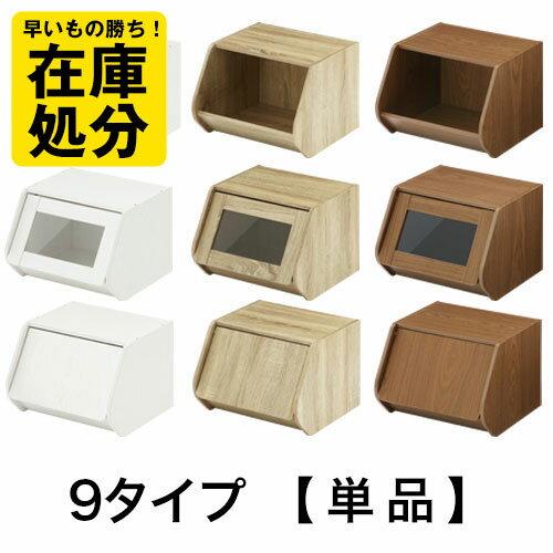 ぼん家具フラップボックス