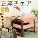 座椅子 正座椅子 高さ調節 正座 肘掛け 木製 収納ポケット付き 低め いす イス 座椅子 チェア 1人掛け 和室 洋室座敷用椅子 らくらく