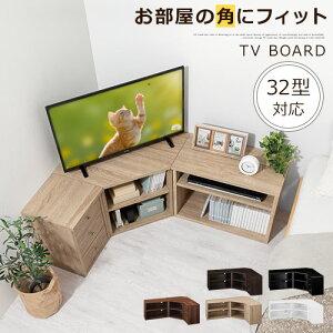 完成品も選べる TVボード コーナー テレビ台 角 収納