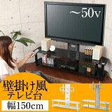 テレビ台 TV台 テレビスタンド 壁寄せ ローボード ハイタイプ 50インチ まで対応 42インチ 40インチ 金属製 テレビボード AV収納 壁掛け 壁かけ テレビラック TVラ