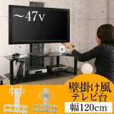 テレビ台 TV台 ローボード ハイタイプ 32インチ 〜 46インチ まで対応 42インチ 40インチ 金属製 テレビボード AV収納 壁掛け壁かけテレビラックTVラックTVボード