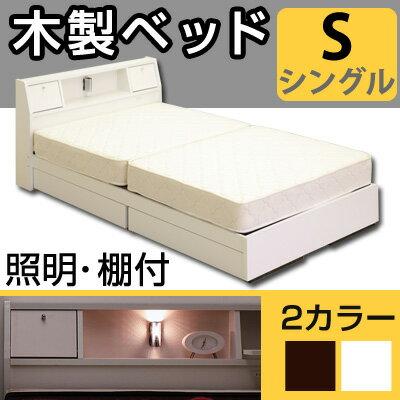 木製ベッド ベッド シングル マットレス付き シングルベッド 宮付き 照明付き コンセント付き 引き出し付き 収納付きベット 収納 フレーム日本製 ホワイト ダークブラウン ボンネルコイルマットレス おしゃれ