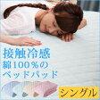 ベッドパッド ベットパッド アイスコットン 敷きパッド パッドシーツ 敷布団カバー 綿100% コットン 接触冷感 洗える 抗菌防臭 吸湿性 シングル ひんやり 涼感 暑さ対策 節電 夏用寝具 涼しい おしゃれ