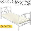 < 2,055円相当ポイントバック > デザインベッド パイプベッド シングル 寝具 プリンセスベッ