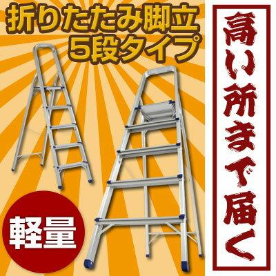 脚立 梯子 踏み台 ステップ フットスツール 折りたたみ アルミ 軽量 5段 はしご コン…...:bon-kagu:10051826