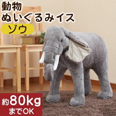 \クーポンで1098円引き/ぬいぐるみ象ぞうゾウ座れるイスチェア動物子供プレゼントユニークインテリア