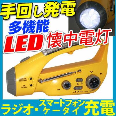 懐中電灯 LED LEDライト 充電式 防災グッズ ラジオ 手回し ラジオつき 携帯 非常…...:bon-kagu:10009534