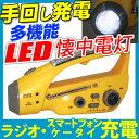 懐中電灯 LED LEDライト 充電式 防災グッズ ラジオ ...