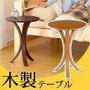 丸型 テーブル ラウンドテーブル 木製 ベッド サイドテーブル ナイトテーブル 脚 円形 デザイナーズ家具 木製テーブル 曲げ木 机 丸テーブル ブラウン ナチュラル 寝室 リビング フロア おしゃれ