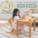 < 2,360円相当ポイントバック > 子供 机 木製 椅子 デスク チェア キッズ お絵かき 塗り