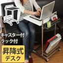 < 1,050円相当ポイントバック > パソコンデスク 昇降式 pcデスク 机 収納 台 テーブル PC パソコン 高さ調節 キャスター付き パソコン机 つくえ...