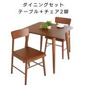 < 2,200円引き > ダイニング 木製 家具 ダイニングチェアー 椅子 いす イス 食卓 カジュアル テーブル リビングテーブル 机 つくえ デスク 天然木 アンティーク おしゃれ チェアー2脚+テーブル75×75セット