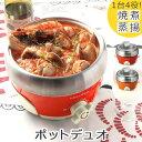 蒸し器 鍋 電気 卓上 コンパクト 電気グリル鍋 グリル鍋 電気鍋 万能鍋 一人鍋 ひとり