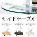 サイドテーブル キャスター テーブル デザイナーズ ホワイト ブラウン おしゃれ
