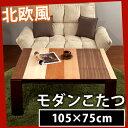 ■商品について6色の木目が彩る天板が特徴的な、年中使えるデザインこたつです。モダンなお部屋にも、和風なお部屋にもピッタリです。また、脚が折りたためるので収納時にも便利です。今年の冬は、ちょっとオシャレなこたつでポカポカ快適生活を送りませんか?■商品仕様(材質)■材質: 天板/突板変化張り 塗装/ウレタンハード■耐荷重:約80kg ■個口数:1個■ヒーター保証期間:1年間■商品サイズ(単位:約mm)■商品外寸:幅1050×奥行750×高さ395■商品重量:約26kg■梱包サイズ:幅1120×奥行860×高さ190■梱包重量:約31kg※サイズの誤差は多少発生します。ご了承下さい。 ■バリエーション ・幅120cmタイプ■注意事項送料送料別途。こちらの商品は「Lサイズ」の送料がかかります。下記を必ずご確認の上ご購入ください。地域別の送料一覧表組立て完成品決済方法銀行振込クレジットカード代金引換コンビニ決済auかんたん決済楽天Edy決済詳細はこちら納期の目安弊社3〜7営業日で出荷。商品到着までの日数は、地域により異なります。 激安 家具 激安家具 激安店舗 インテリア 雑貨 通販 安い おしゃれ オシャレ セール価格 北欧風 かわいい かっこいい ランキング 春夏秋冬 販売 シンプル アジアン風 特価 おすすめ 格安 ポイント 画像 2011 2012 2013 2014 マラソン 【RCP】高級 こたつ 長方形 コタツ デザイン 激安 折れ脚 折りたたみ 特価 セール 春 夏 秋 冬 人気ページの上へ戻るお気に入りに入れる