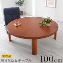 【完成品】木製 ローテーブル 折りたたみ 幅100cm 座卓 丸テーブル 折れ脚テーブル テーブル おしゃれ丸型折り畳み式卓袱台 なごみ 大