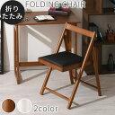 【完成品】書斎 椅子 木製 天然木 折りたたみ チェアー パーソナルチェアー 学習イス 勉強椅子フォールディングチェアー ミラン