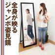 ドレッサー 鏡 ミラー 全身鏡 業務用 木製スタンドミラー ポップ デザイン ホワイト 白 ブラック 黒 ブラウン おしゃれ あす楽対応