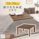 こたつ 折れ脚 木製 座卓 おしゃれ コタツテーブル センターテーブル折れ脚こたつ テルマ〔75cm×75cm〕こたつテーブル
